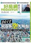 HOUSE FUN好房1+2月2018 (合刊)