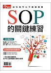 SOP的關鍵練習-今周刊