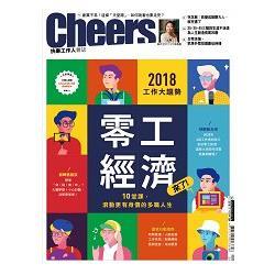 CHEERS快樂人1月2018第208期