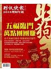 財訊快報-理財年鑑2018