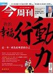 今周刊2月2018第1104+1105期(合刊)