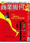 商業周刊2月2018第1579+1580期(合刊)