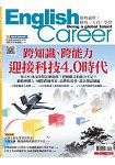 English Career-迎接科技4.0時代