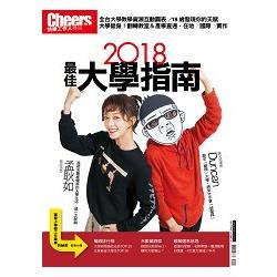 2018最佳大學指南-Cheers