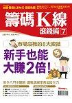 籌碼K線滾錢術7 -Money錢特刊