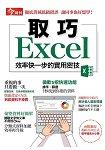 取巧Excel-今周刊系列(重發)