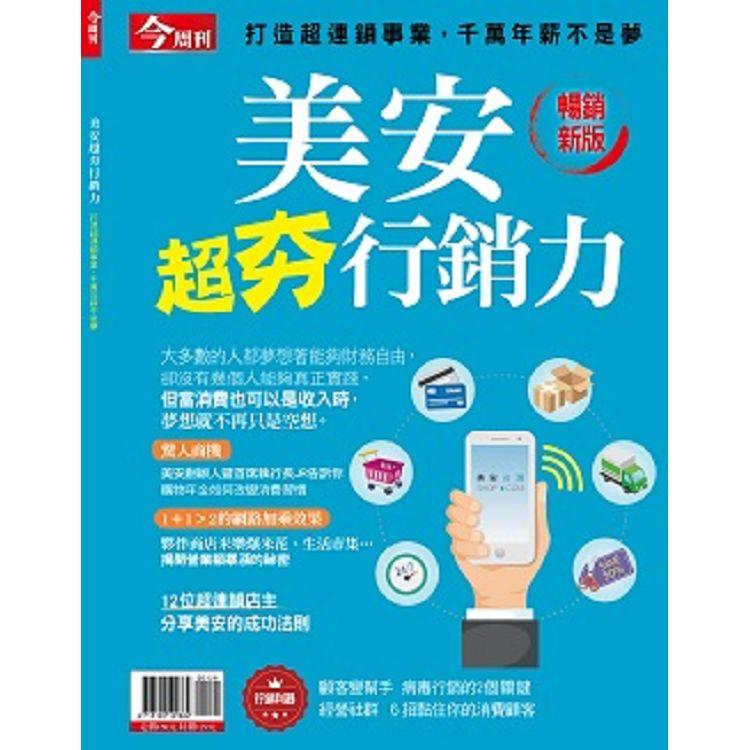 美安超夯行銷力暢銷新版-今周刊特刊系列