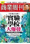 商業周刊5月2018第1592期