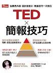 TED×簡報技巧-今周刊特刊系列