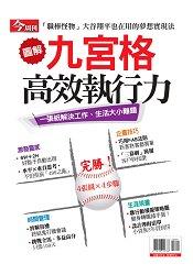 九宮格高效執行力-今周刊特刊系列