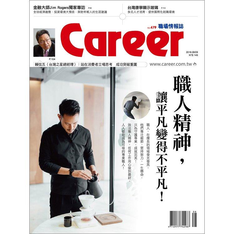CAREER職場情報誌2018第479期