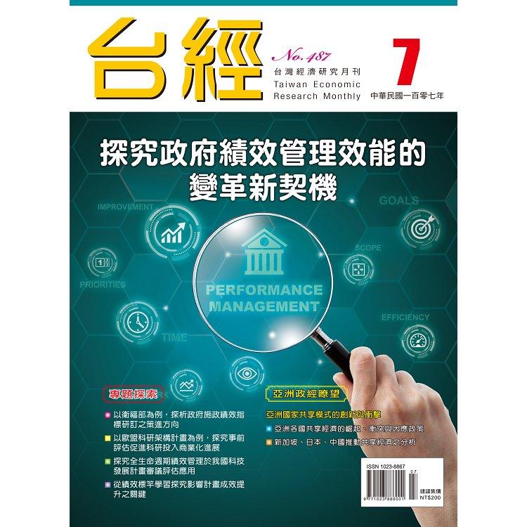 台灣經濟研究月刊2018.07