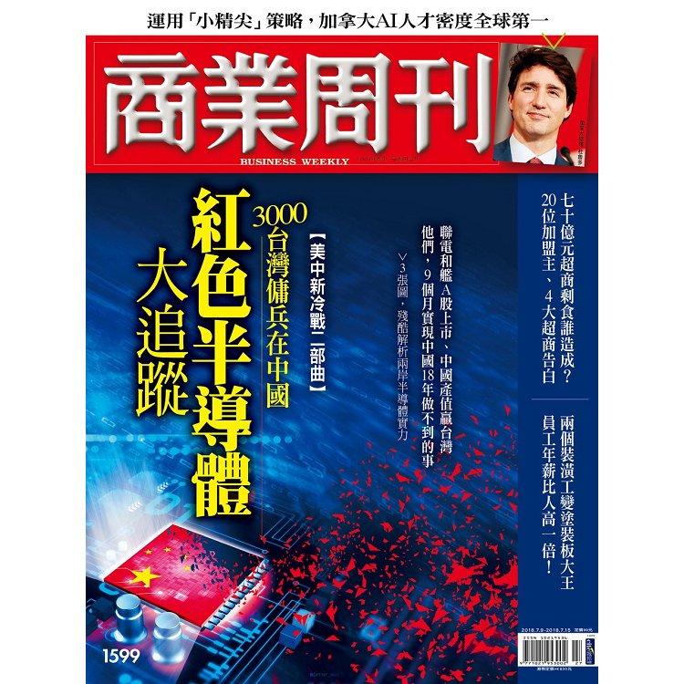 商業周刊7月2018第1599期