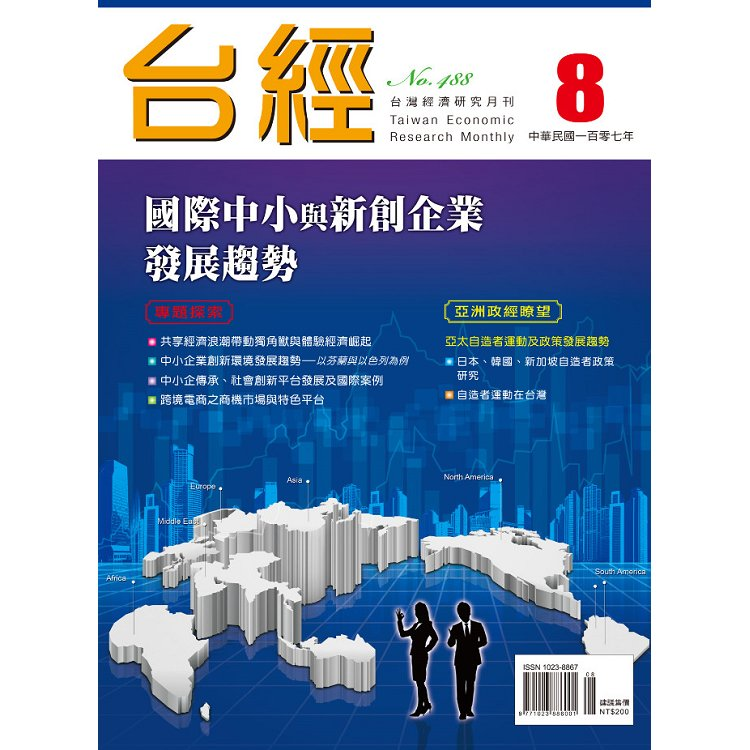 台灣經濟研究月刊2018.08