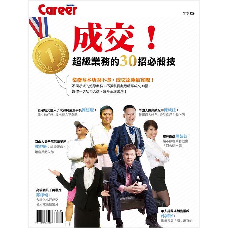 成交!超級業務的30招成交必殺技-Career職場情報誌特刊