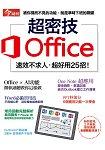 超密技office -今周刊特刊系列