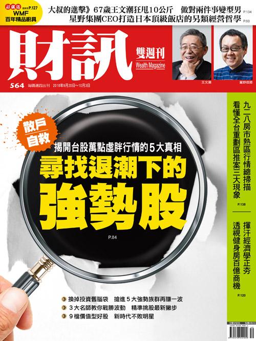 財訊雙週刊9月2018第564期