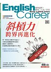 English Career-斜槓力跨界再進化