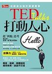 TED打動人心-今周刊特刊系列