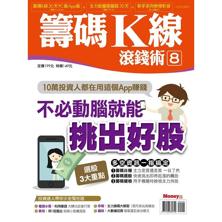 籌碼K線滾錢術8-Money錢特刊