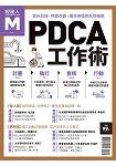 PDCA工作術-經理人特刊