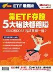 ETF賺錢術2018修訂版-Money錢特刊