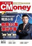 CMoney理財寶NO.1-Money錢特刊