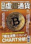 虛擬通貨國際中文版11月2018第1期