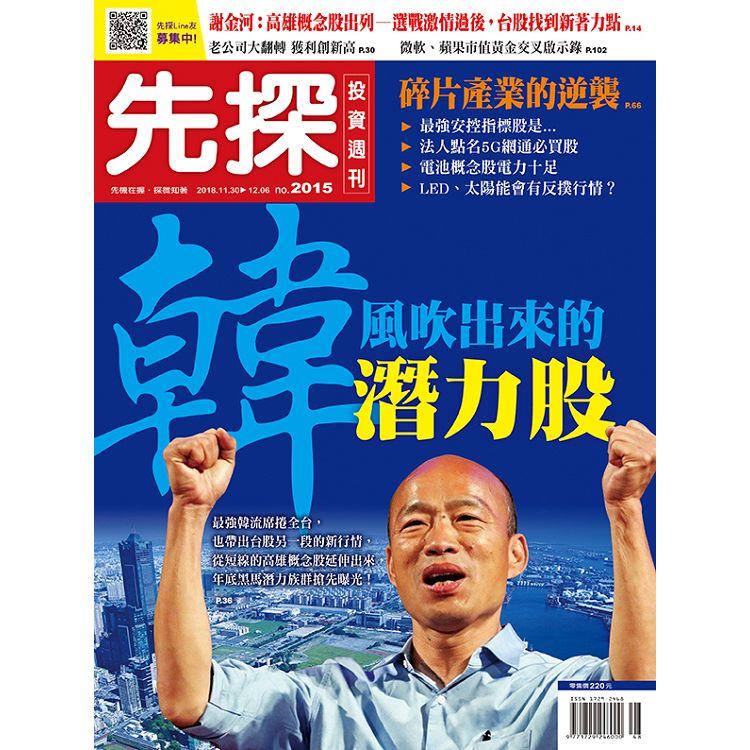 先探投資週刊11月2018第2015期