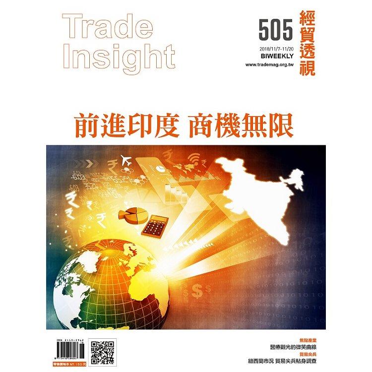 經貿透視2018第505期