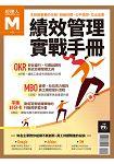 績效管理實戰手冊-經理人特刊
