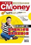 CMoney理財寶NO.2自由人-Money錢特刊