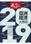 天下雜誌雙週刊2018第662期