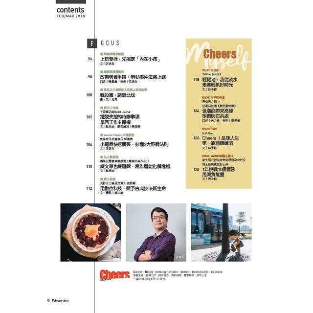 CHEERS快樂人2-3月2019第220期