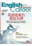 English Career-英語電視台放送台灣