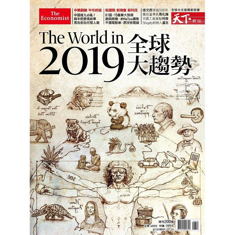 經濟學人全球大趨勢:2019