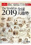 2019全球大趨勢-天下雜誌特刊