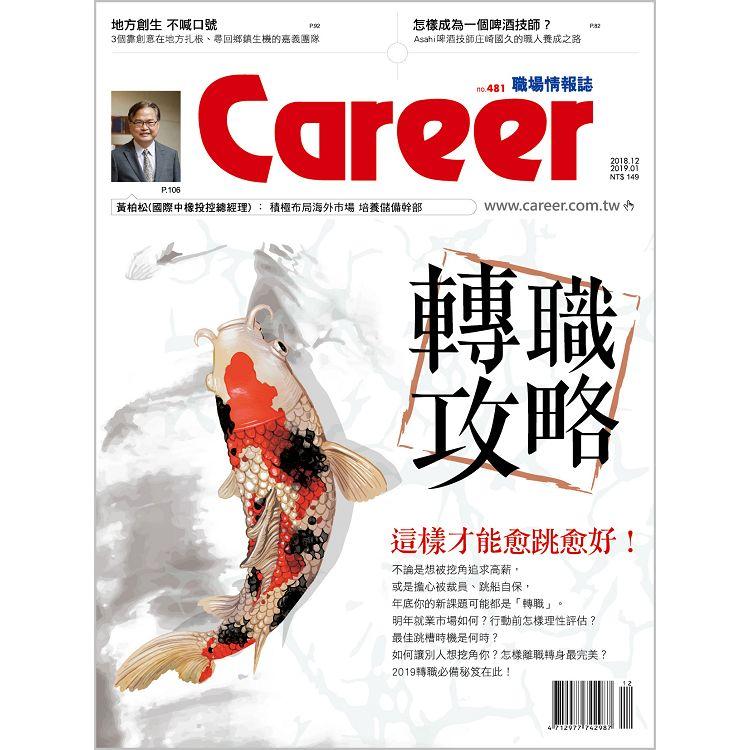CAREER職場情報誌2018第481期