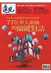 77位華人領袖的關鍵對話-遠見專刊