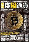 虛擬通貨國際中文版12月2018第2期