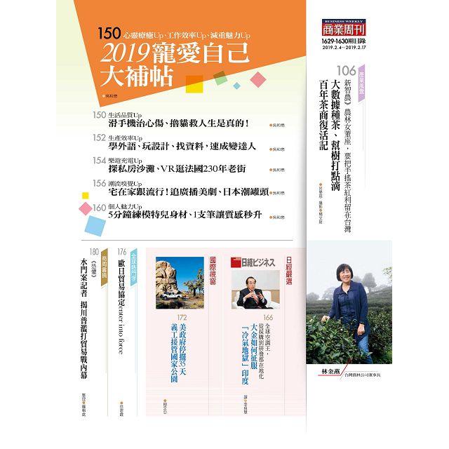 商業周刊1月2019第1629+1630期