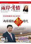 兩岸商情1+2月2019第88+89期(合刊)