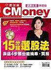 CMoney理財寶NO.3林恩如- Money錢特刊