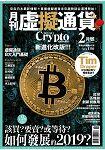 虛擬通貨國際中文版2月2019第4期