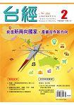 台灣經濟研究月刊2019.2