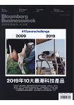 彭博商業周刊中文版2019第163期