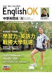 English OK-學習力、英語力戰勝大學甄選