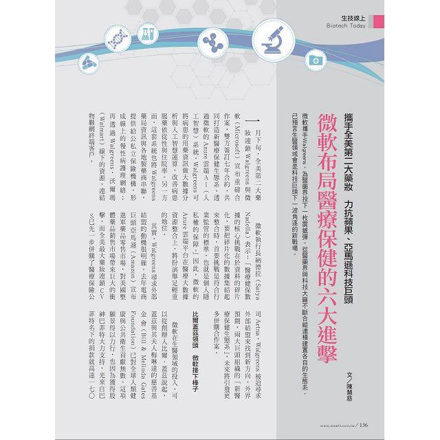 財訊雙週刊2月2019第574期