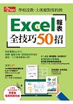Excel報表全技巧50招-今周刊特刊系