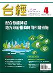 台灣經濟研究月刊2019.4